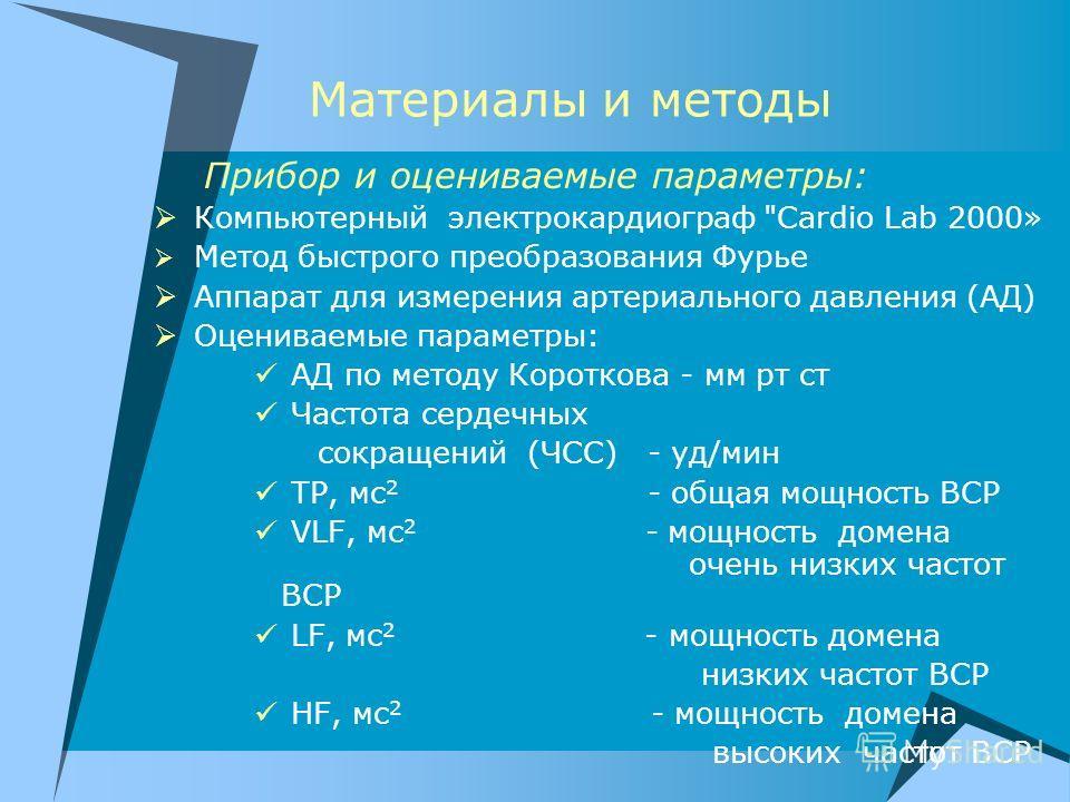 Материалы и методы Прибор и оцениваемые параметры: Компьютерный электрокардиограф