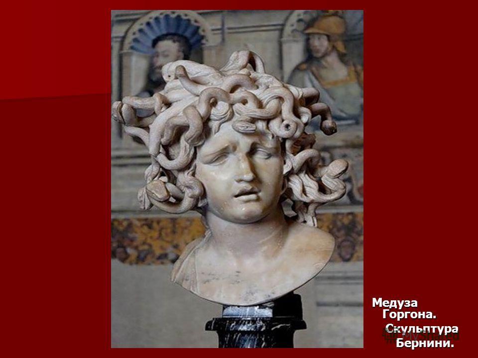 Медуза Горгона. Медуза Горгона. Скульптура Скульптура Бернини. Бернини.