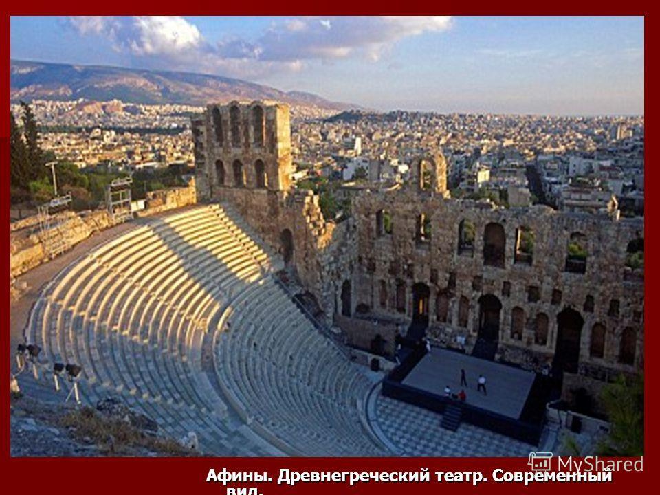 Афины. Древнегреческий театр. Современный вид. Афины. Древнегреческий театр. Современный вид.