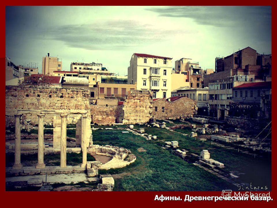 Афины. Древнегреческий базар.