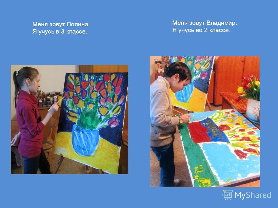 Меня зовут Полина. Я учусь в 3 классе. Меня зовут Владимир. Я учусь во 2 классе.