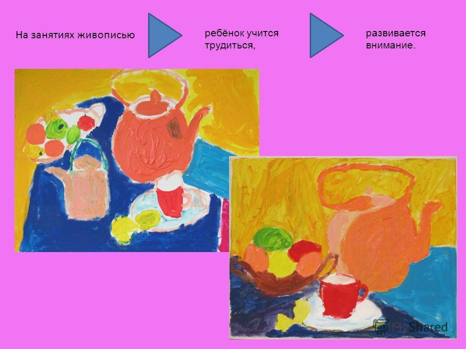 На занятиях живописью ребёнок учится трудиться, развивается внимание.