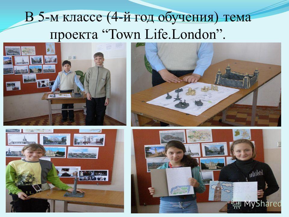 В 5-м классе (4-й год обучения) тема проекта Town Life.London.