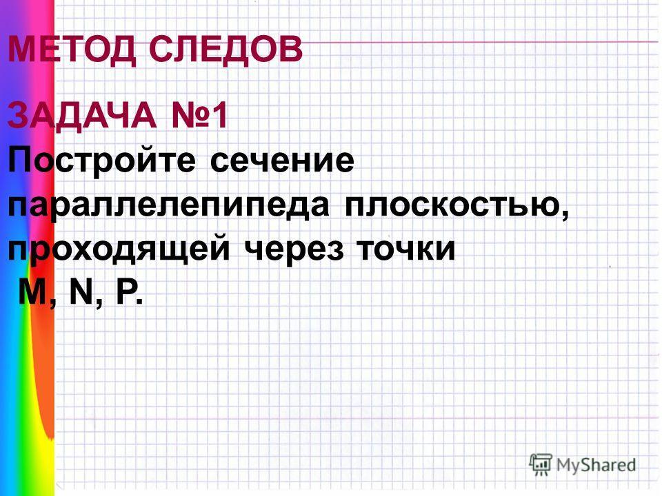 S B M C N P N1N1 1)ß SMC=MN 1 P1P1 2)ß SMB=MP 1 3)ß SCB=N 1 P 1 MN 1 P 1 – искомое сечение