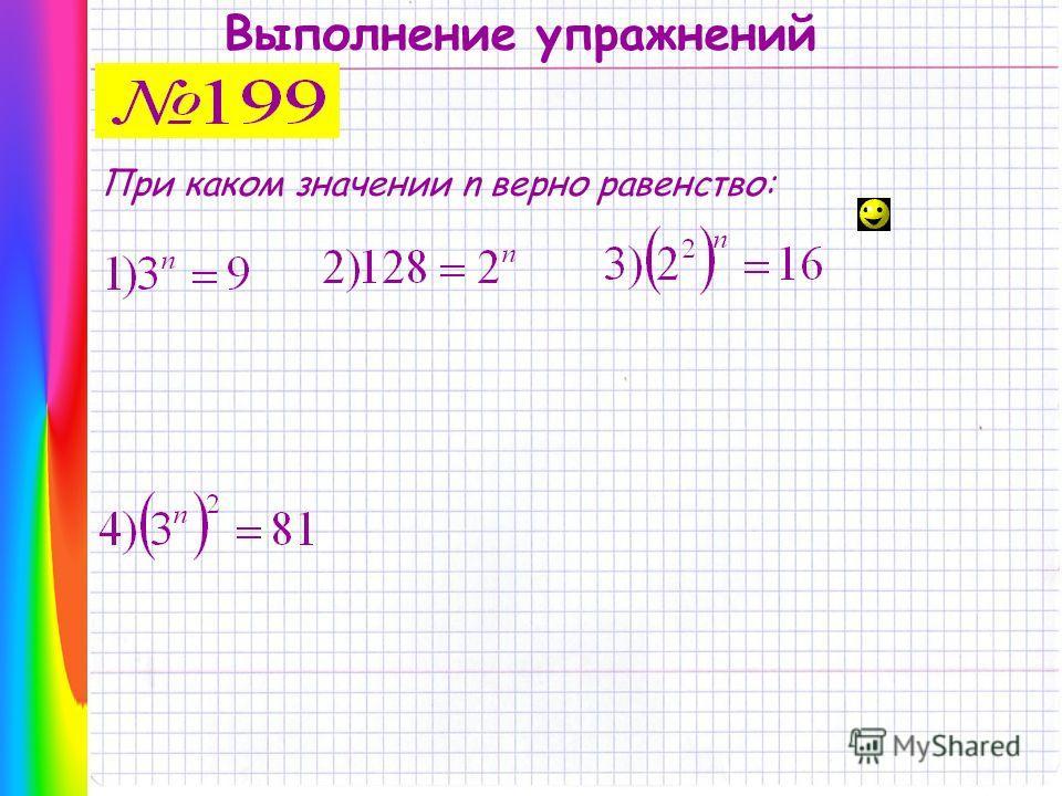 2 _ 2 = _ ()() + = + ( 2 + ( + 2 22 __ Повторение