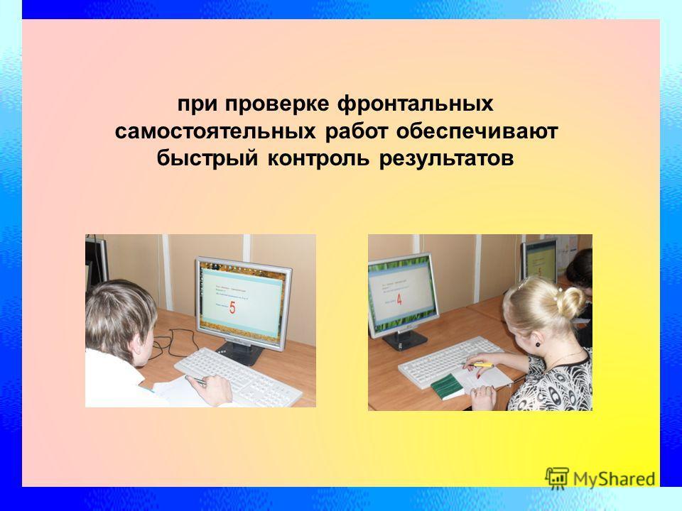 при проверке фронтальных самостоятельных работ обеспечивают быстрый контроль результатов