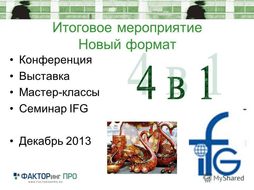 Итоговое мероприятие Новый формат Конференция Выставка Мастер-классы Семинар IFG Декабрь 2013
