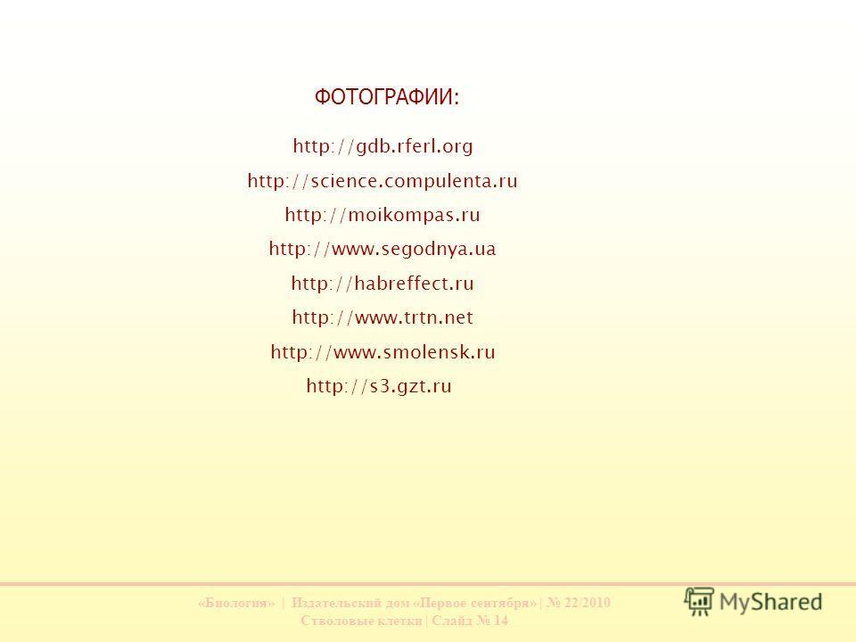 «Биология» | Издательский дом «Первое сентября» | 22/2010 Стволовые клетки | Слайд 14 ФОТОГРАФИИ: http://gdb.rferl.org http://science.compulenta.ru http://moikompas.ru http://www.segodnya.ua http://habreffect.ru http://www.trtn.net http://www.smolens