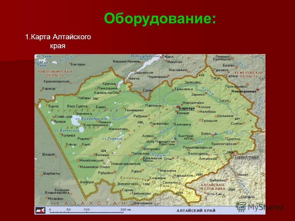 1.Карта Алтайского края Оборудование: