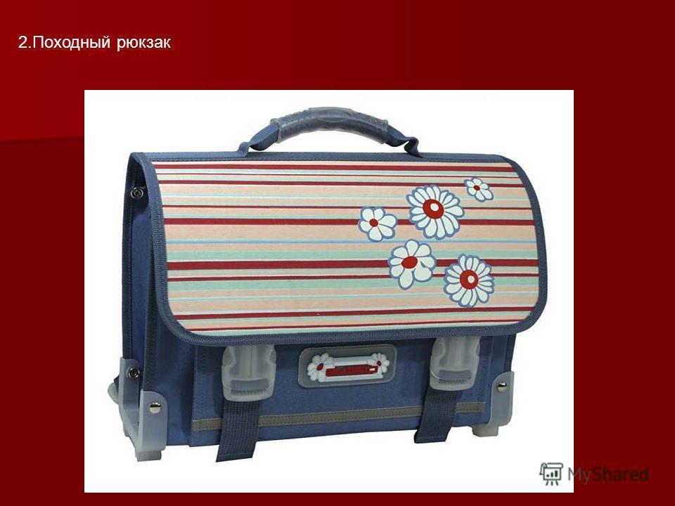 2.Походный рюкзак