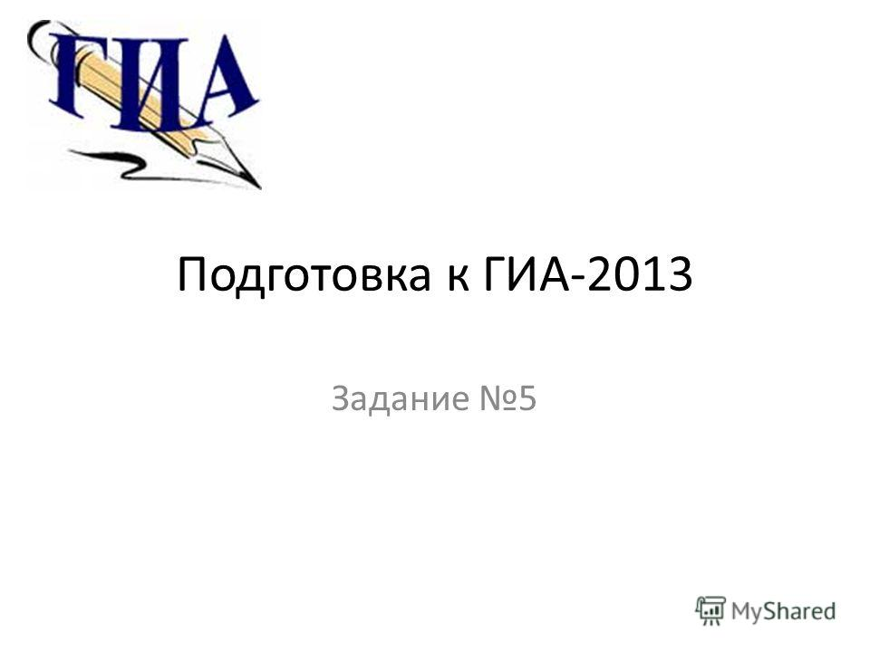 Подготовка к ГИА-2013 Задание 5