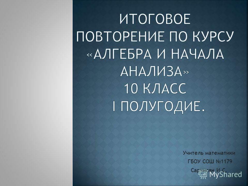Учитель математики ГБОУ СОШ 1179 Саркисян И.С.
