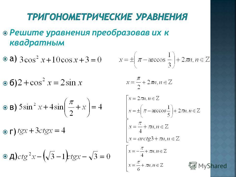 а) б) в) г) д) Решите уравнения преобразовав их к квадратным