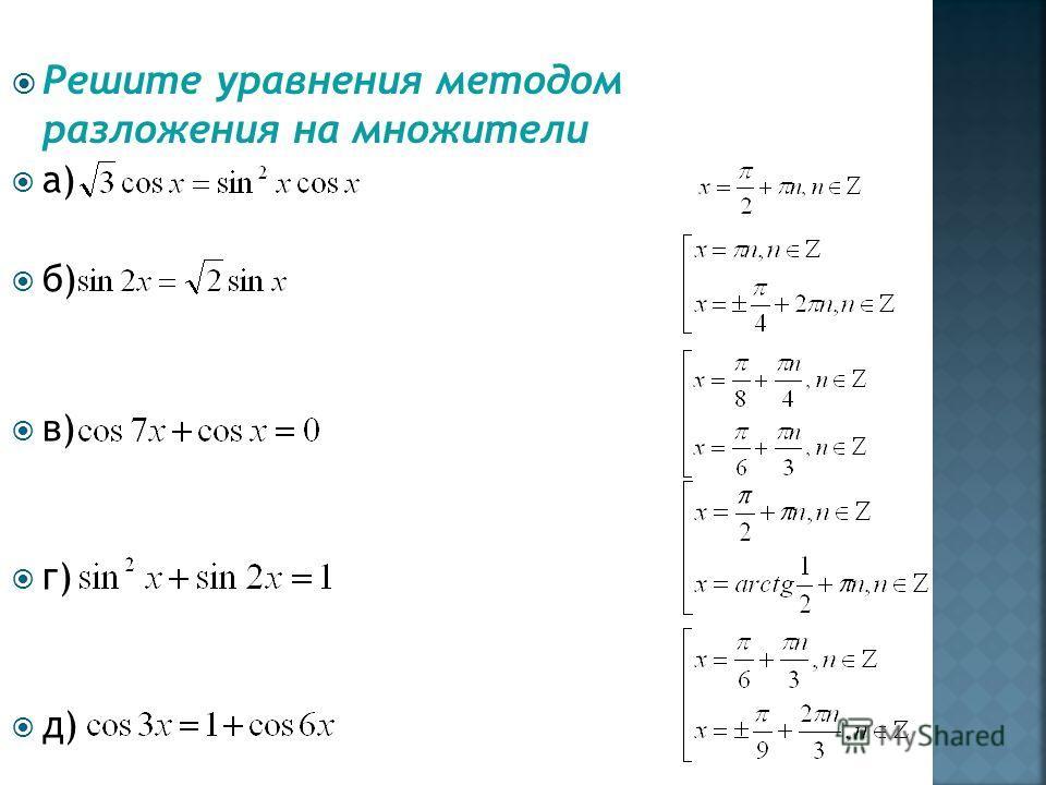 а) б) в) г) д) Решите уравнения методом разложения на множители
