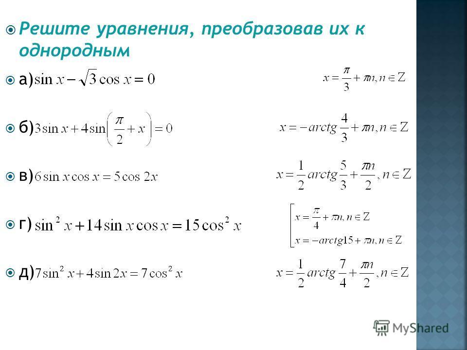 Решите уравнения, преобразовав их к однородным а) б) в) г) д)