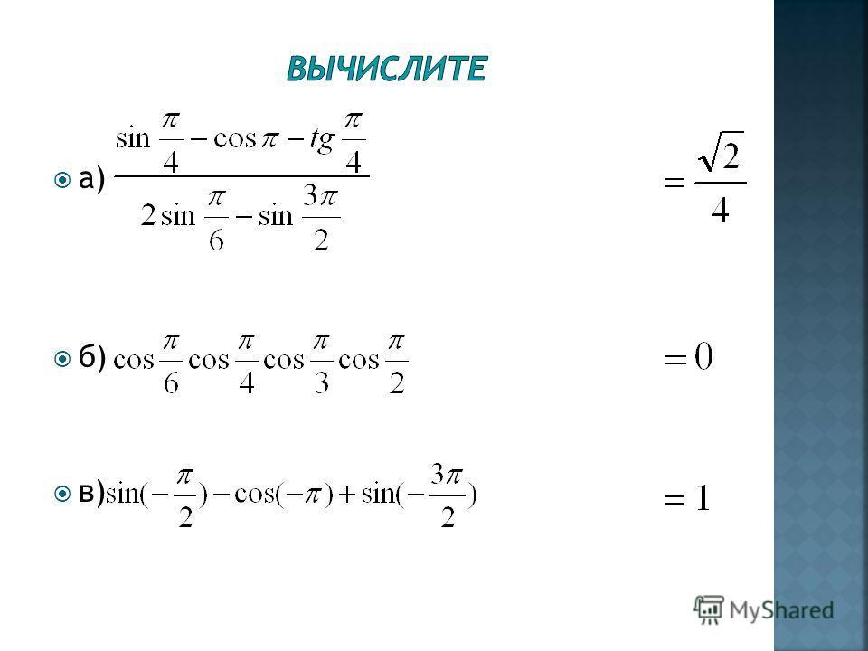а) б) в)