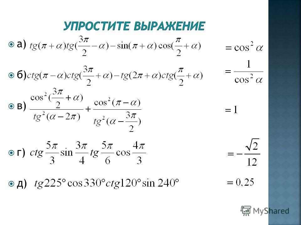 а) б) в) г) д)