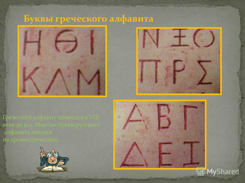 Буквы греческого алфавита Греческий алфавит появился в VIII веке до н.э. Многие буквы русского алфавита похожи на древнегреческие.