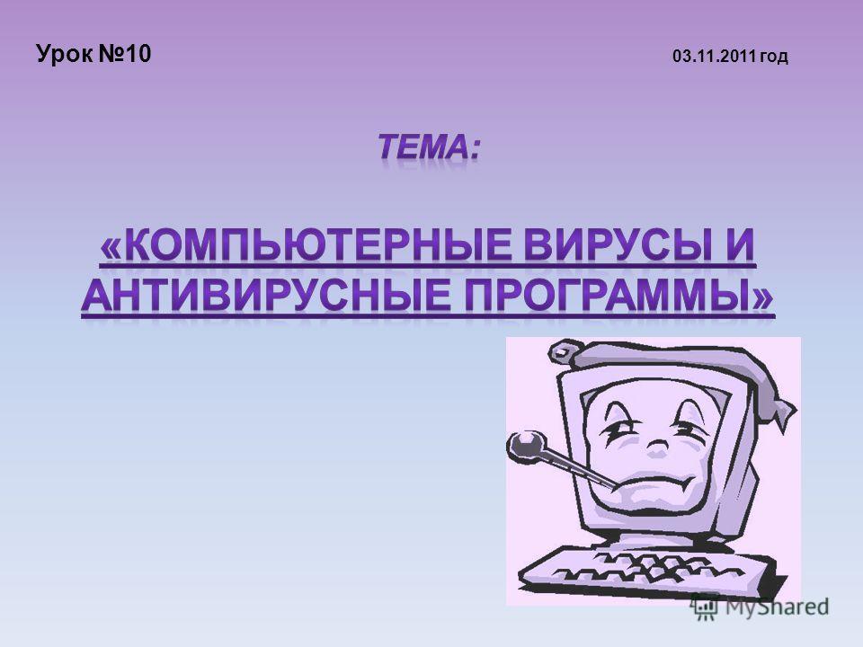 Урок 10 03.11.2011 год