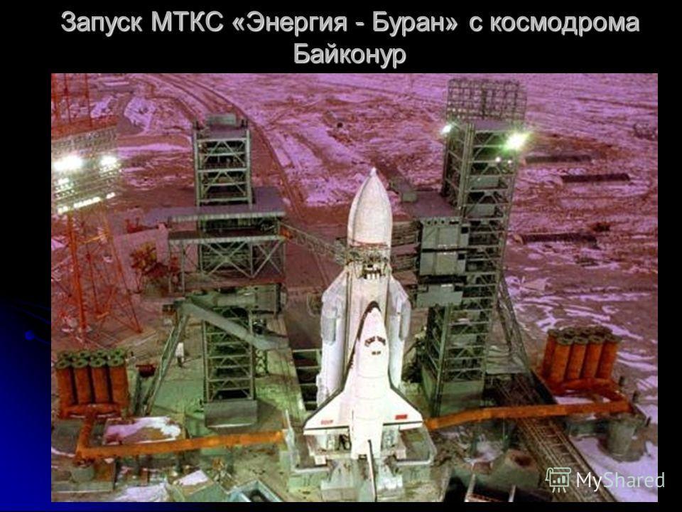 Запуск МТКС «Энергия - Буран» с космодрома Байконур