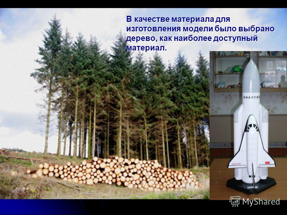 В качестве материала для изготовления модели было выбрано дерево, как наиболее доступный материал.