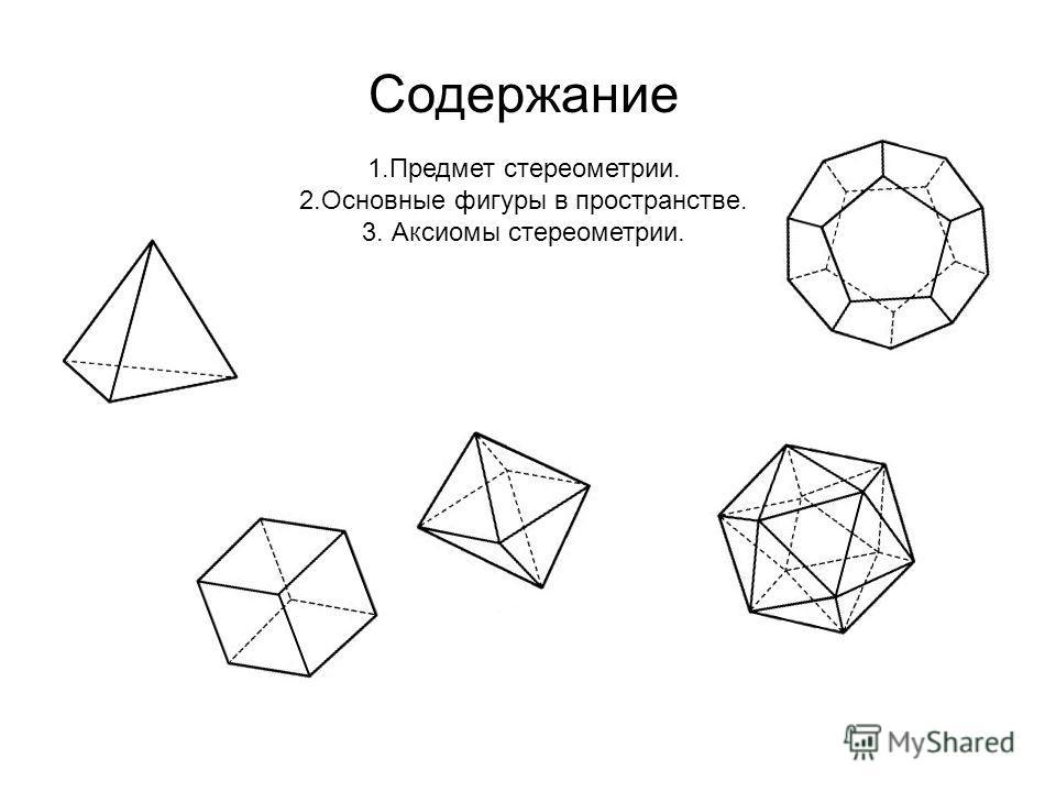 Содержание 1.Предмет стереометрии. 2.Основные фигуры в пространстве. 3. Аксиомы стереометрии.