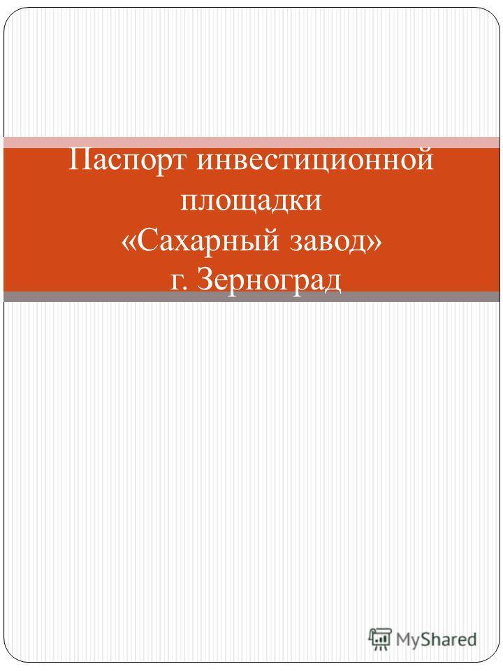 Паспорт инвестиционной площадки «Сахарный завод» г. Зерноград