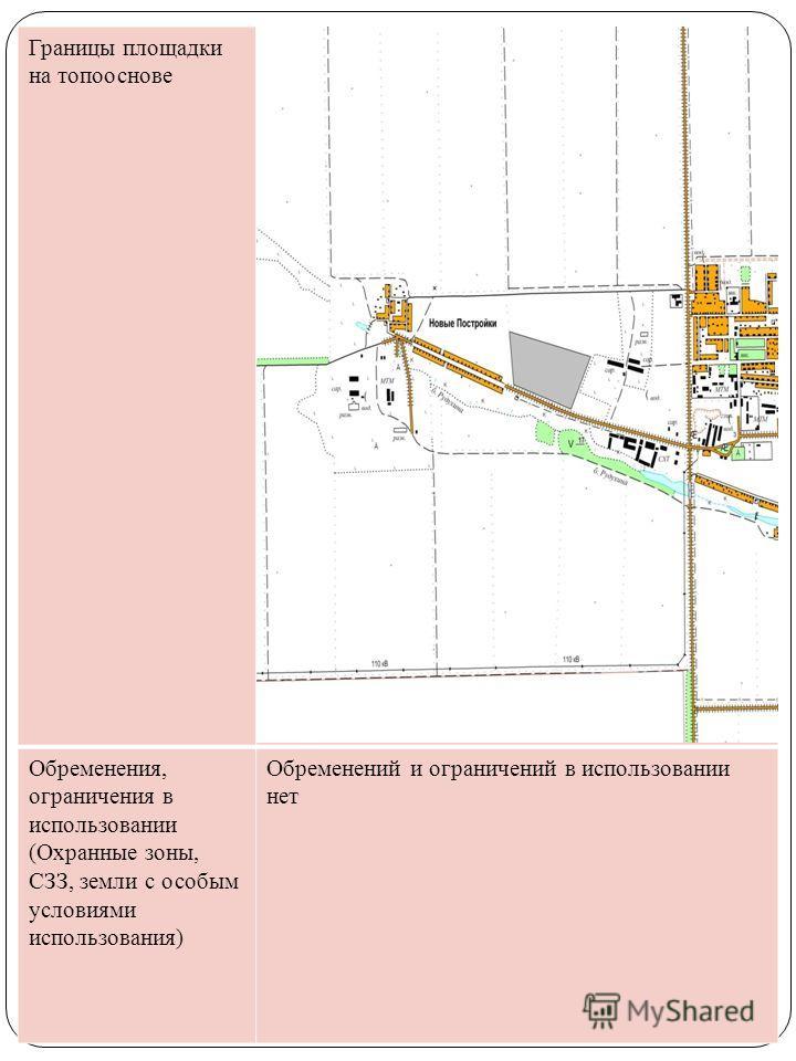 Границы площадки на топооснове Обременения, ограничения в использовании (Охранные зоны, СЗЗ, земли с особым условиями использования) Обременений и ограничений в использовании нет
