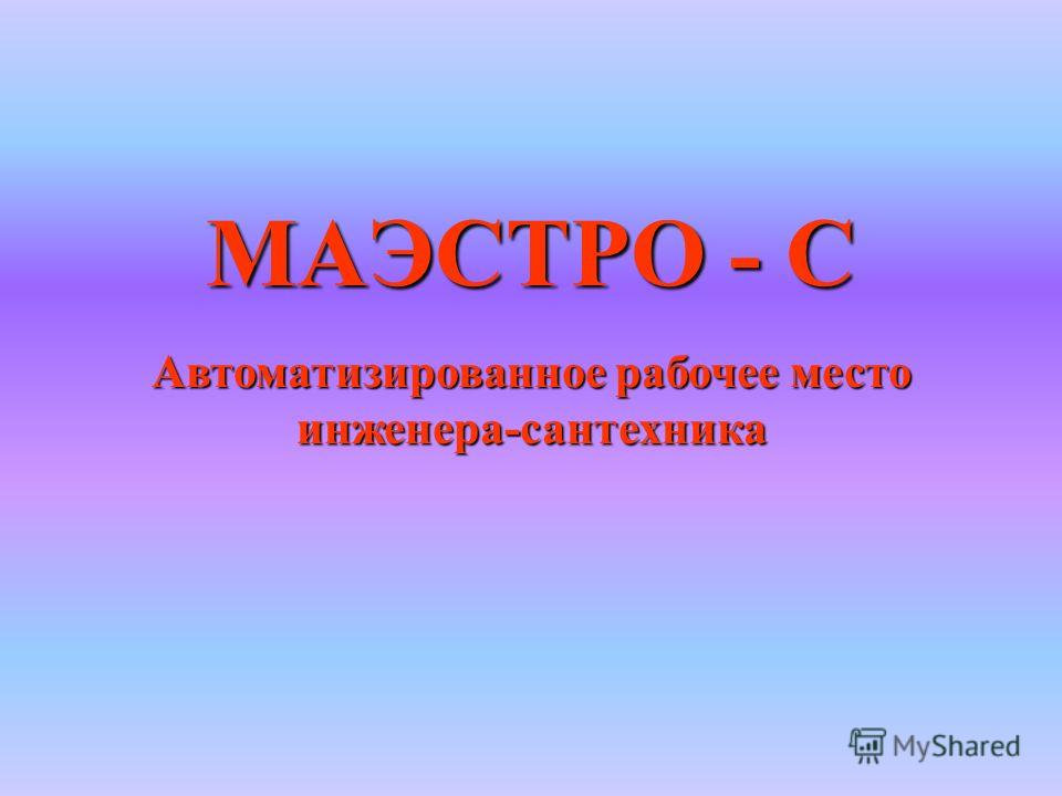 МАЭСТРО - С Автоматизированное рабочее место инженера-сантехника