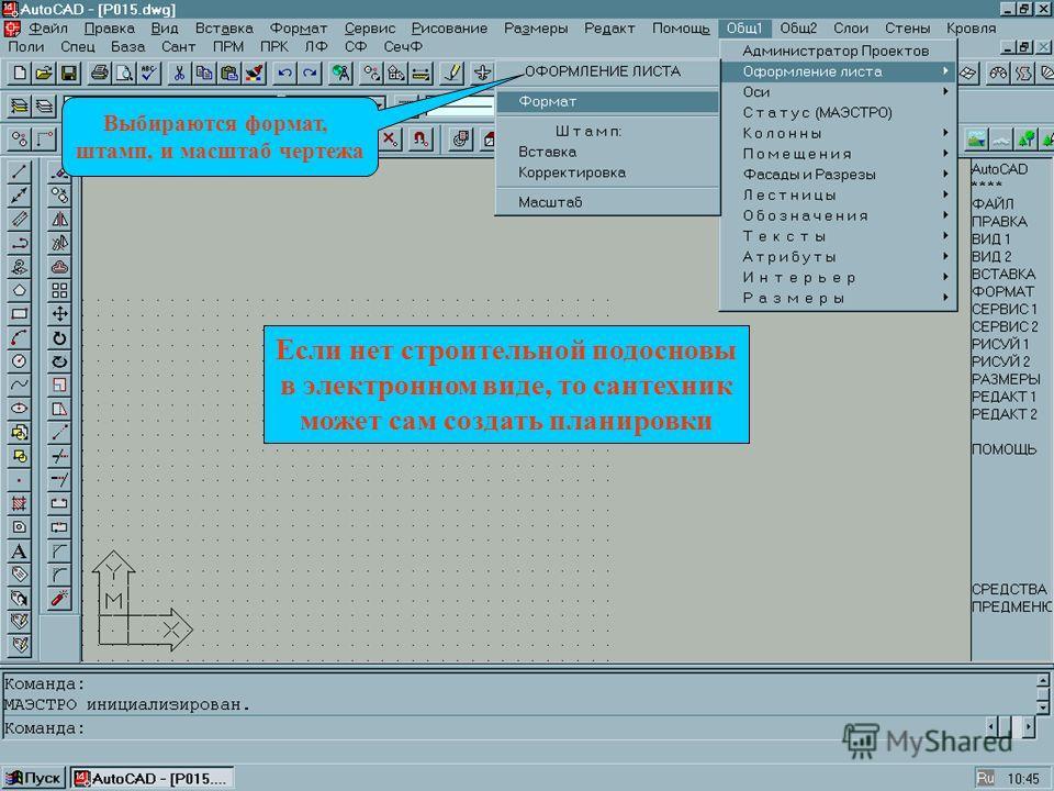 Выбираются формат, штамп, и масштаб чертежа Если нет строительной подосновы в электронном виде, то сантехник может сам создать планировки