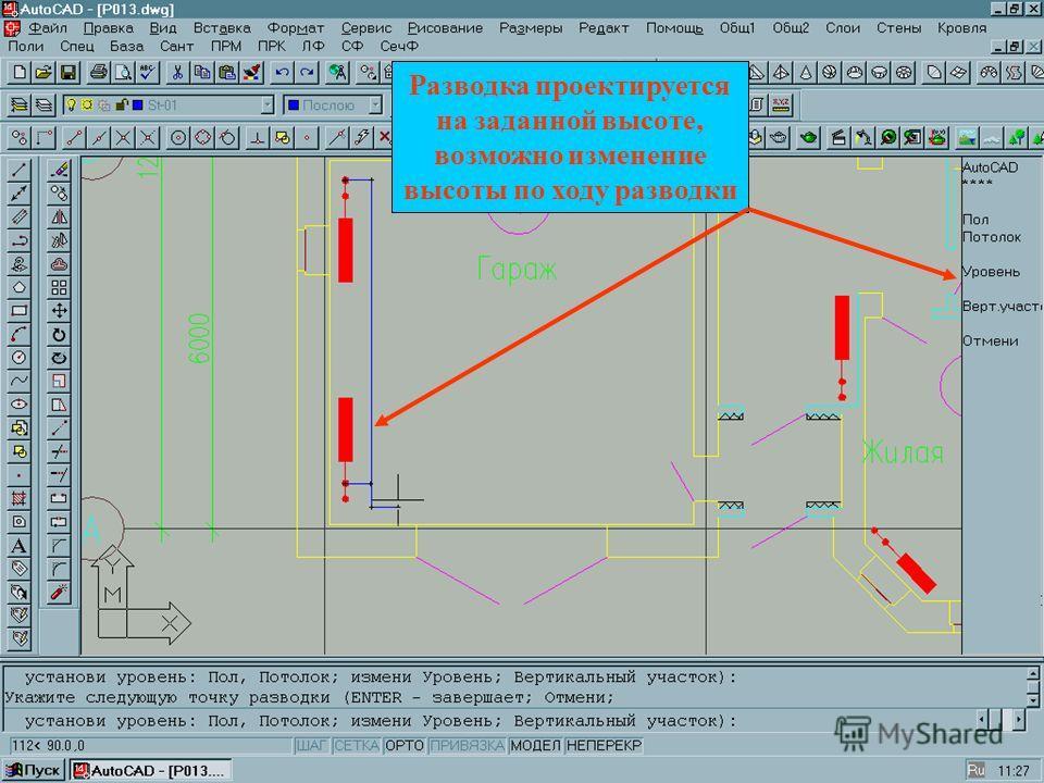 Разводка проектируется на заданной высоте, возможно изменение высоты по ходу разводки