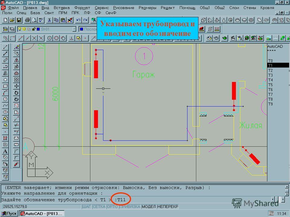 Указываем трубопровод и вводим его обозначение