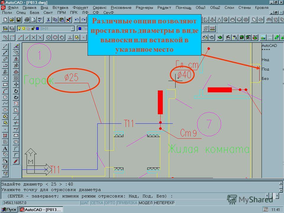 Различные опции позволяют проставлять диаметры в виде выноски или вставкой в указанное место