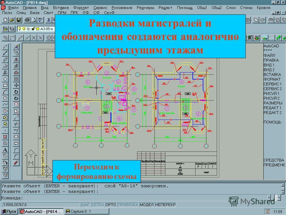 Разводки магистралей и обозначения создаются аналогично предыдущим этажам Переходим к формированию схемы