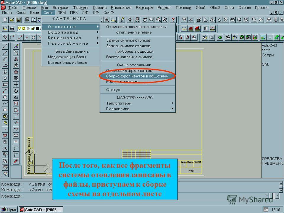 После того, как все фрагменты системы отопления записаны в файлы, приступаем к сборке схемы на отдельном листе