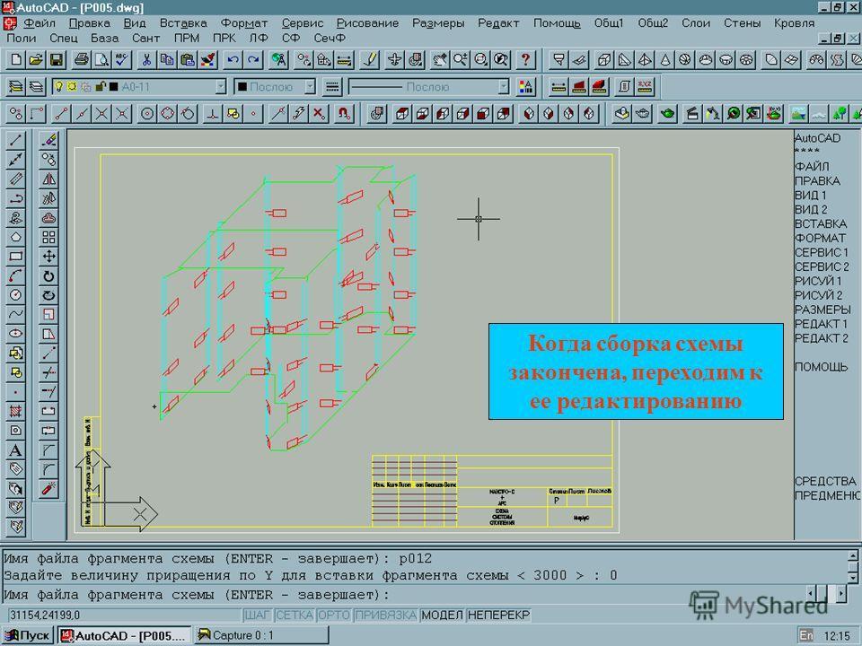 Когда сборка схемы закончена, переходим к ее редактированию