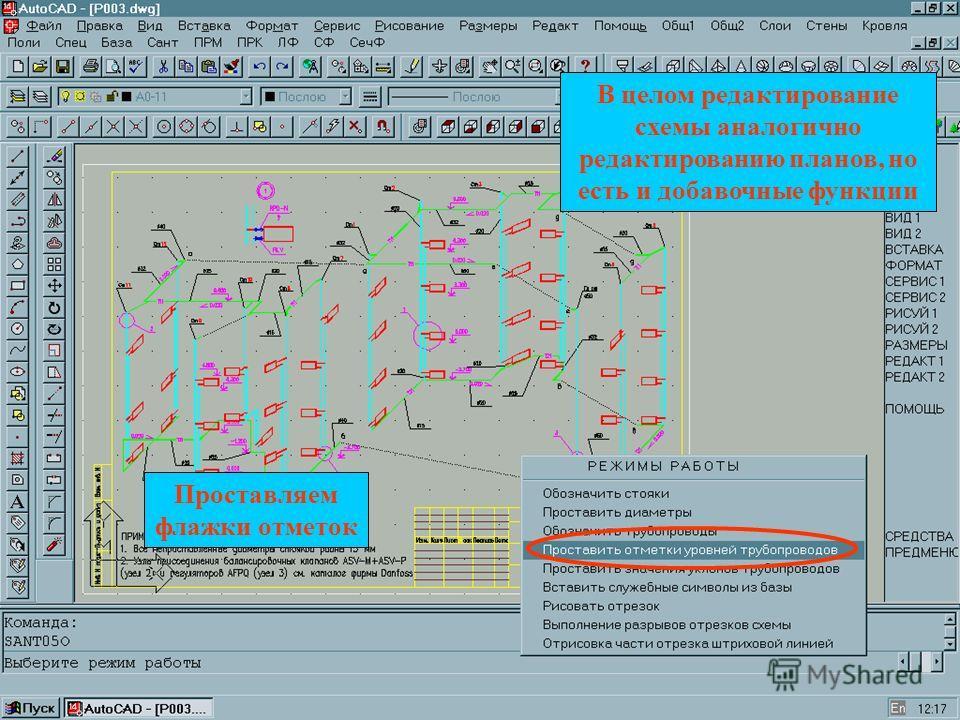 В целом редактирование схемы аналогично редактированию планов, но есть и добавочные функции Проставляем флажки отметок