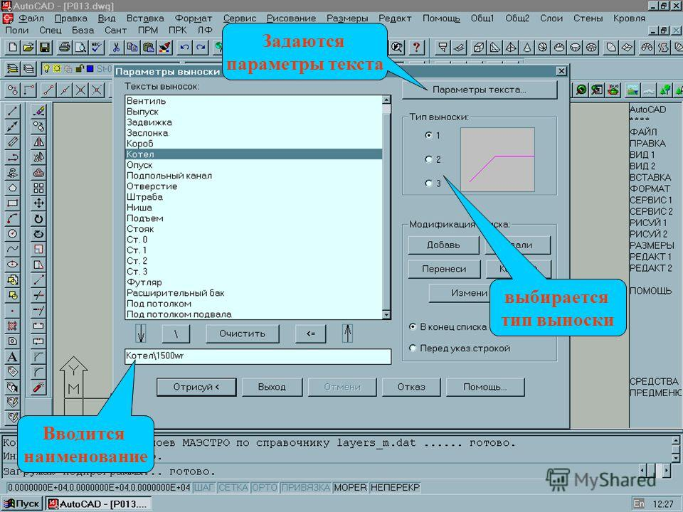 Вводится наименование Задаются параметры текста выбирается тип выноски
