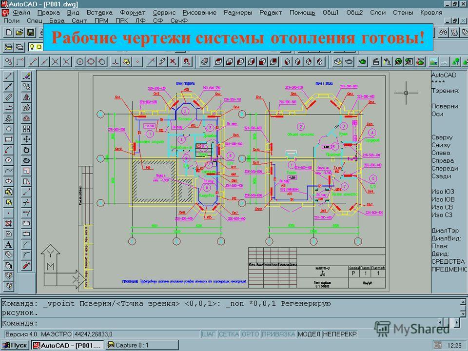 Рабочие чертежи системы отопления готовы!