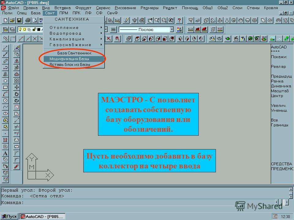 МАЭСТРО - С позволяет создавать собственную базу оборудования или обозначений. Пусть необходимо добавить в базу коллектор на четыре ввода