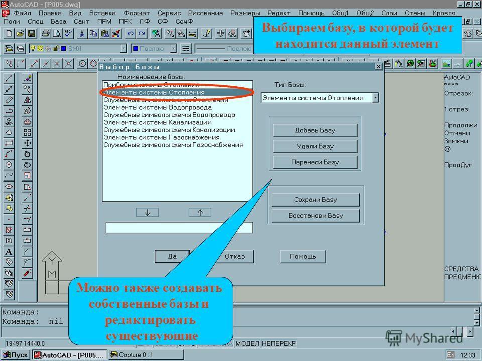 Выбираем базу, в которой будет находится данный элемент Можно также создавать собственные базы и редактировать существующие