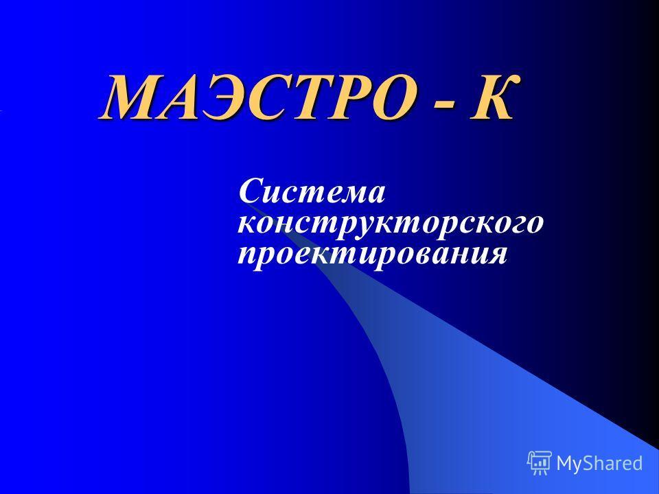 МАЭСТРО - К