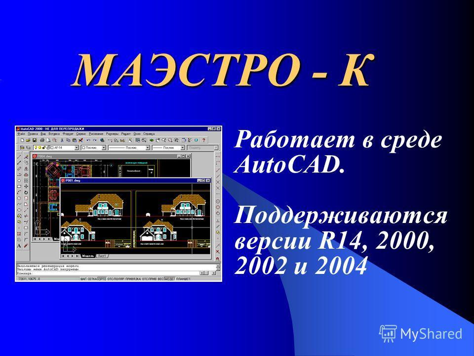 Система конструкторского проектирования МАЭСТРО - К