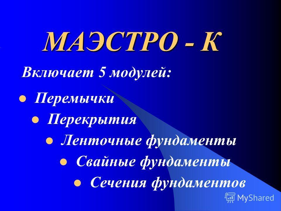 Работает в среде AutoCAD. Поддерживаются версии R14, 2000, 2002 и 2004