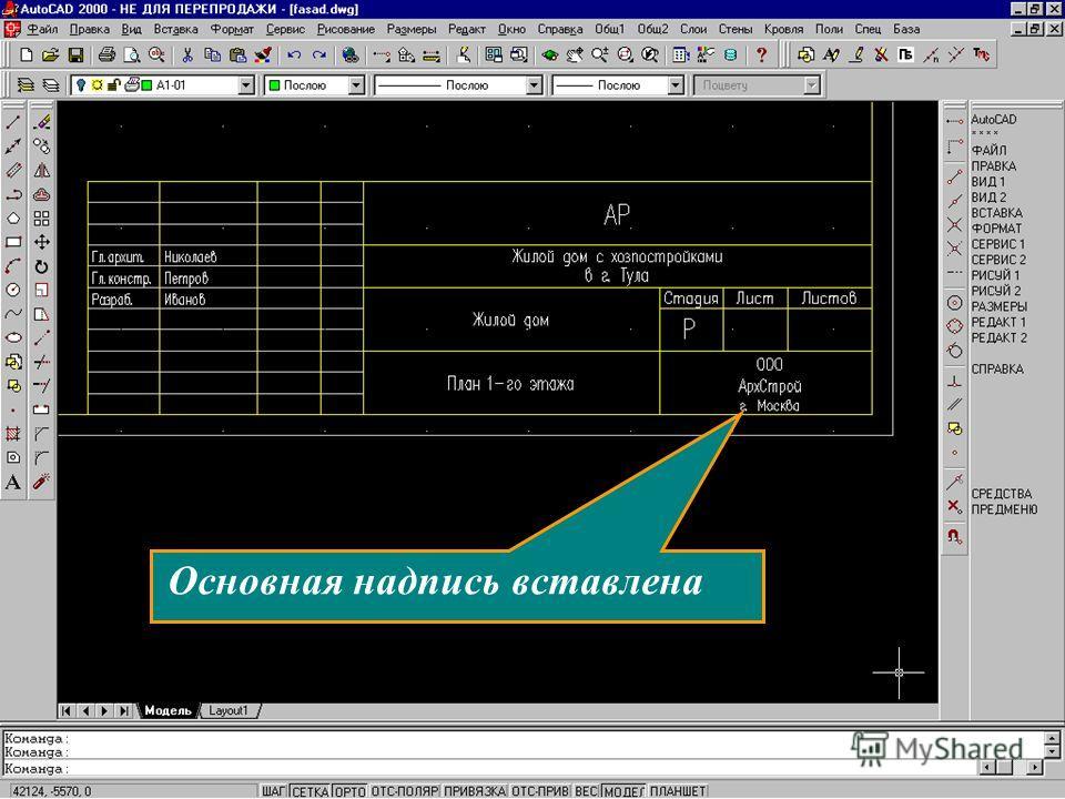 Заполняем графы основной надписи