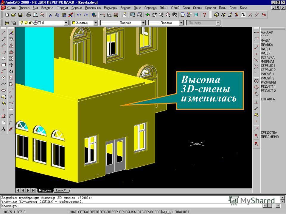Изменим высоту 3D-стены