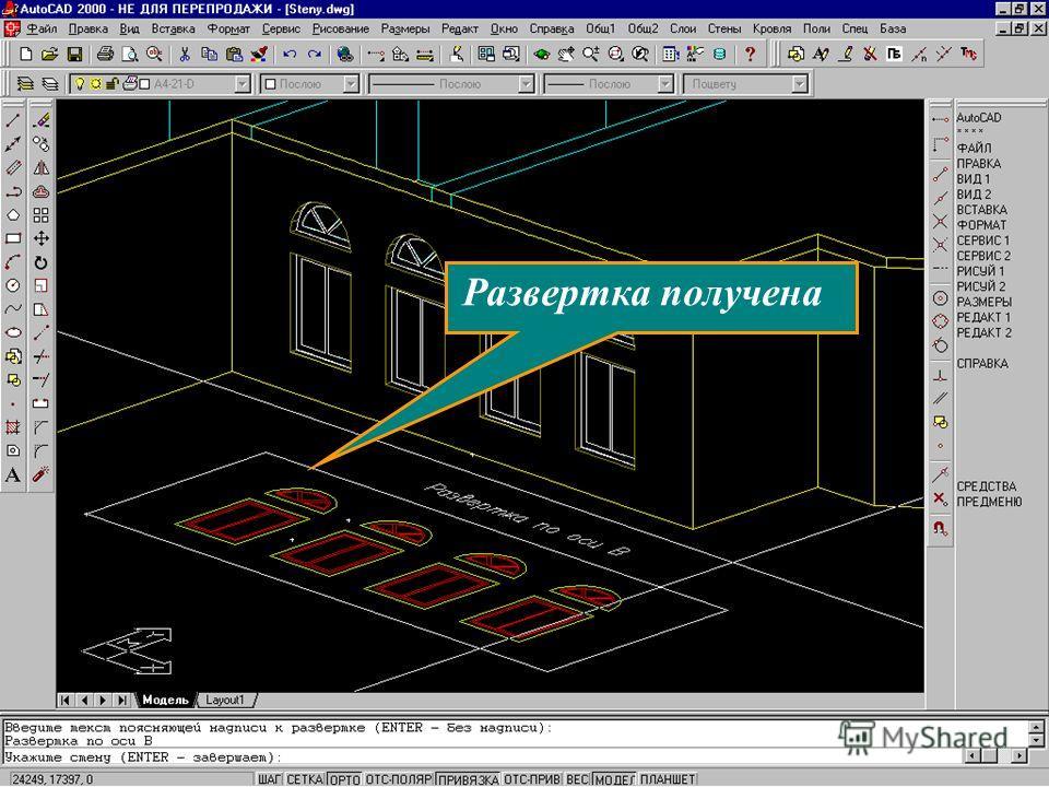 Снимаем развертку прямой 3D-стены