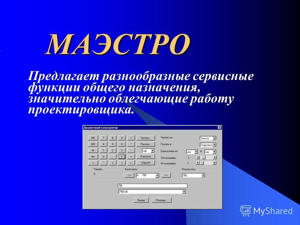 МАЭСТРО Содержит Администратор Проектов - систему управления проектами и чертежами