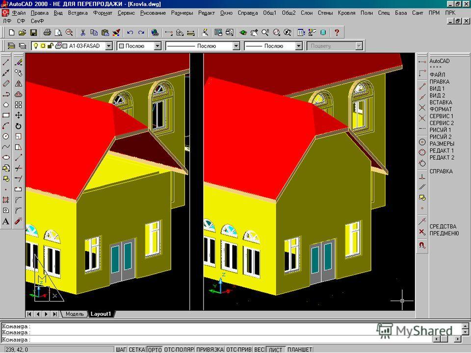 МАЭСТРО - А Система архитектурного проектирования позволяет: сопрягать стены друг с другом, обрезать и удлинять грани стен, сопрягать стены и их отдельные грани с кровлей и ее отдельными скатами;