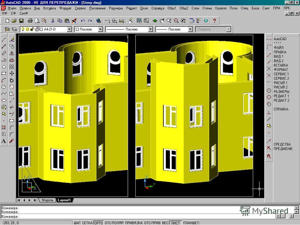 МАЭСТРО - А Система архитектурного проектирования позволяет: сопрягать стены друг с другом, обрезать и удлинять грани стен, сопрягать стены и их отдельные грани с кровлей и ее отдельными скатами; изменять высоту стен;